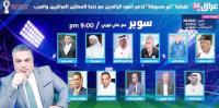 في تصريح خص به الحقيقة... برنامج (سوبر) مع علي نوري  يجمع نجوم الكرة العراقية والعربية للتحليل في تصفيات كاس العالم