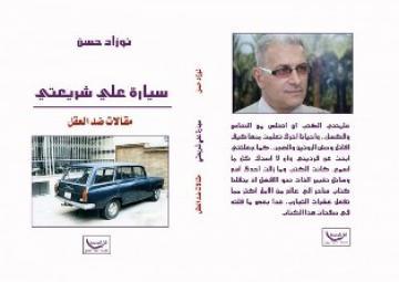 دعوة للخيال ضد العقل صدور كتاب (سيارة علي شريعتي) للناقد نوزاد حسن