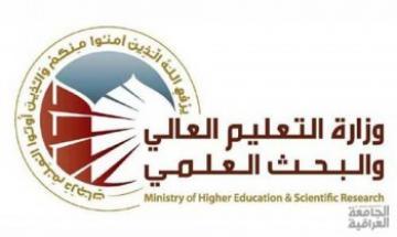 رفع مستوى التدريس في الجامعات العراقية