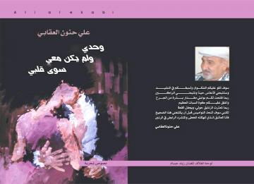 من منشورات الإتحاد العام للأدباء والكتاب في العراق
