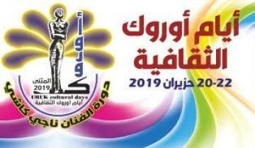 كرنفال ثقافي عظيم عن مهرجان أيام أوروك الثقافية في السماوة أتحدّث