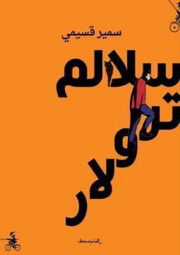 ثنائيات السرد والحكاية في رواية (سلالم ترولار ) لسمير قسيمي