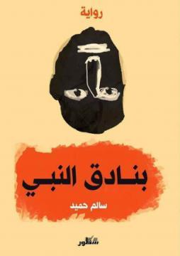 تنصل النبي ماني عن الجذرية(*)